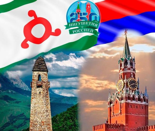 Ингушетия отмечает 250-летие единения с Россией