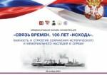 На конференции к 100-летию Русского исхода обсудили сохранение исторического наследия в Сербии
