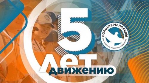 Международный форум Волонтеров Победы соберет более двух тысяч человек из 50 стран