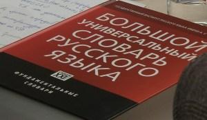 Правительство утвердило состав комиссии по русскому языку