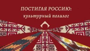 «Постигая Россию»: иностранных студентов познакомят с российской культурой