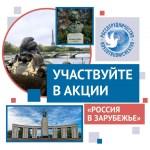 Открыт приём заявок на конкурс «Россия в зарубежье»