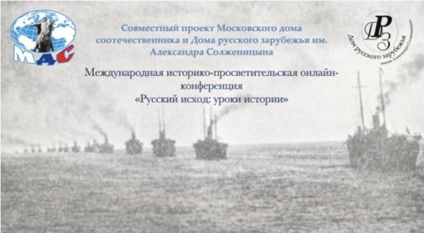 Уроки истории: к 100-летию Русского исхода