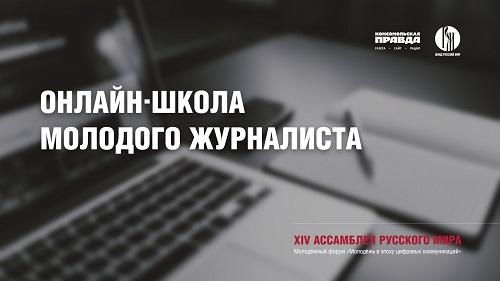 МДС отметит молодых русскоязычных журналистов из-за рубежа в рамках конкурса «Со-Творение»