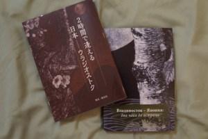 В России и Японии представили книгу о соприкосновении культур двух стран
