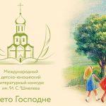 Победителей конкурса «Лето Господне» наградили в Москве