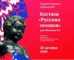 Символ Брюсселя оденут в костюм от «Русских сезонов»