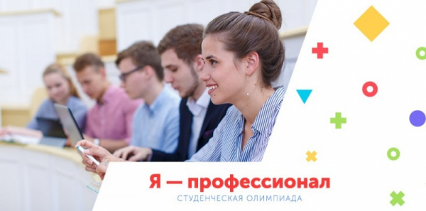 Стартовал приём заявок на Всероссийскую студенческую олимпиаду «Я — профессионал»