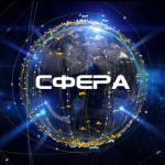 Роскосмос запустит спутники нового поколения в рамках программы «Сфера»