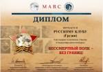 «Русский клуб» из Грузии стал одним из победителей конкурса «Бессмертный полк - без границ»