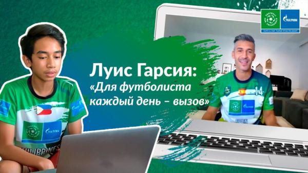 Послы доброй воли УЕФА Луис Гарсия, Келли Смит и Робер Пирес приняли участие в программе Газпрома «Футбол для дружбы»
