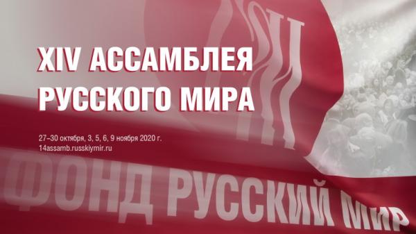Начал работу сайт XIV Ассамблеи Русского мира