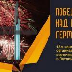 В Доме Москвы в Риге состоялась конференция российских соотечественников Латвии