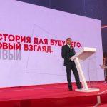 Вячеслав Никонов: «Животворящая святыня» – так должна восприниматься наша история