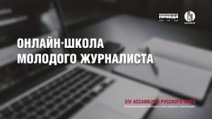 Подведением итогов конкурса «Со-Творение» завершит работу онлайн-школа молодого журналиста