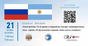 Соотечественники могут присоединиться к празднованию 135-летия дипотношений между Аргентиной и Россией