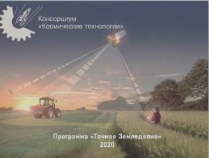 Консорциум «Космические Технологии» презентовал программу «Точное Земледелие»