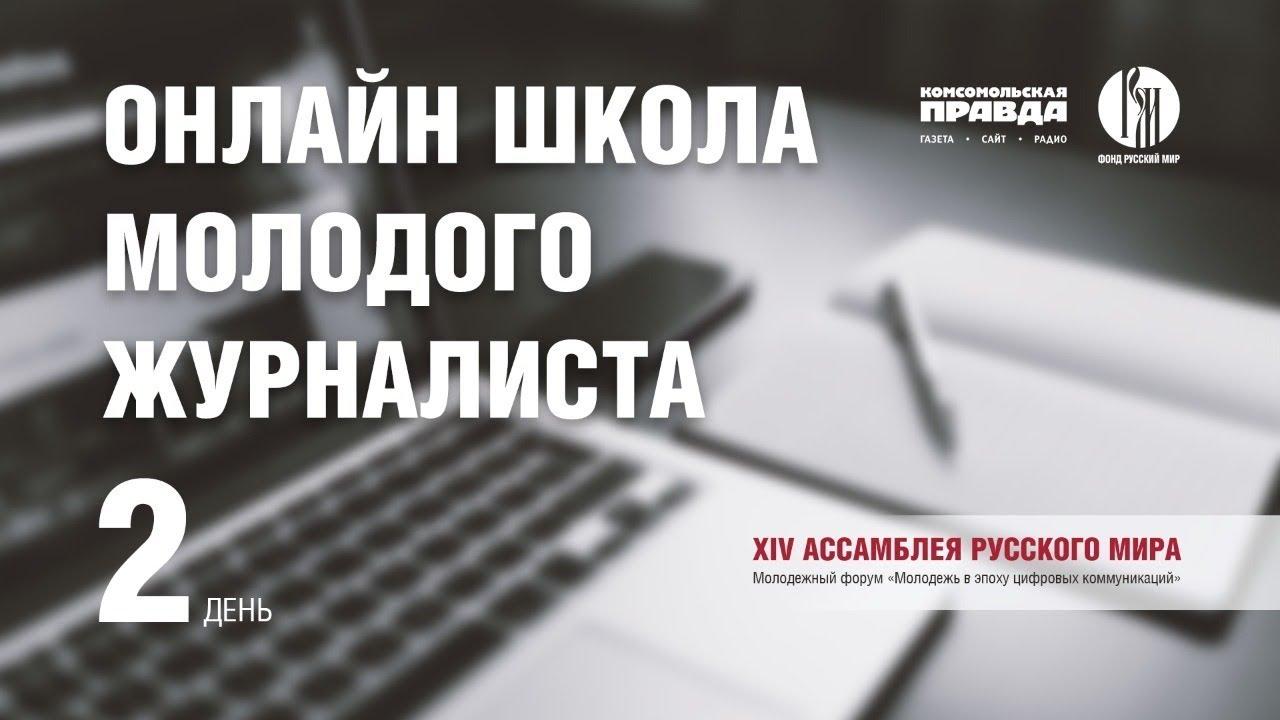 В рамках XIV Ассамблеи Русского мира проходит онлайн-школа молодого журналиста