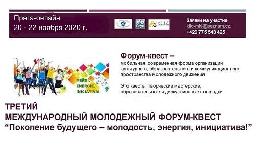 III Международный молодежный форум-квест пройдет в Праге