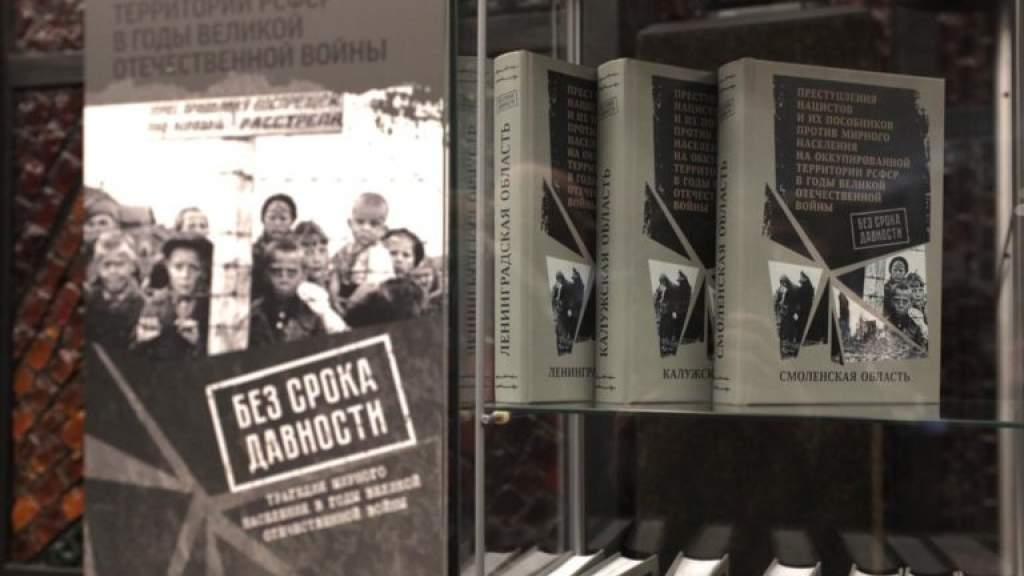 23-томное собрание документов о преступлениях нацистов представили в Москве