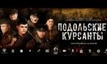 Фильм о подвиге подольских курсантов вышел в прокат