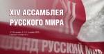 В Москве начинает работу XIV Ассамблея Русского мира