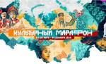 Для русскоязычных детей Израиля организуют культурный марафон