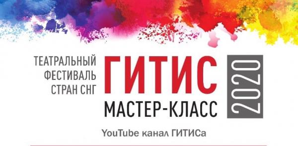 Театральный фестиваль стран СНГ проходит в онлайн-формате