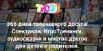 Израильский ТЮЗ запускает русскоязычный интернет-канал