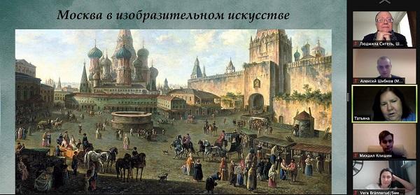 Союз русских обществ в Швеции и МДС провели онлайн-лекцию «Москва в изобразительном искусстве»