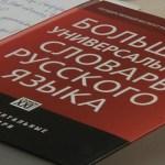 Социалисты в Молдавии будут добиваться для русского языка особого статуса