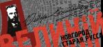 Театры из четырёх стран участвуют в фестивале имени Достоевского