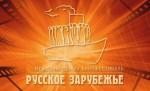 Объявлены итоги кинофестиваля «Русское зарубежье»
