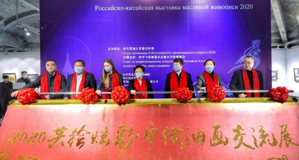 Художники России и Китая рассказывают о культуре двух стран на выставке в Харбине