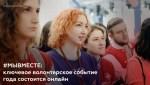 Онлайн-марафон #МЫВМЕСТЕ объединит волонтёров со всего мира