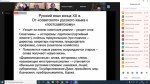 Последние тенденции в развитии русского языка обсудили в Гранаде