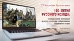 Круглый стол к 100-летию Русского исхода