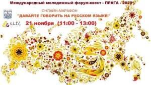О деятельности МДС по поддержке русского языка узнали участники молодежного форума в Праге