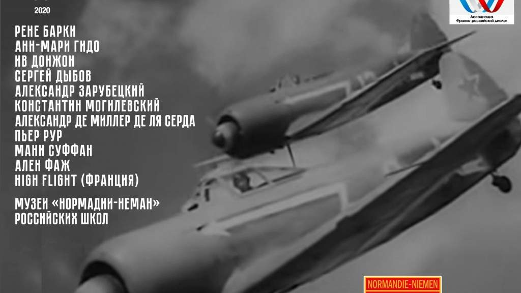 О героях авиаполка «Нормандия — Неман» расскажут школьникам России и Франции