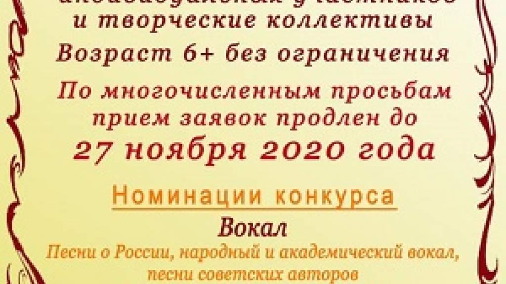 Продлен прием заявок на участие во II вокально-поэтическом онлайн-конкурсе русской культуры «Истоки»