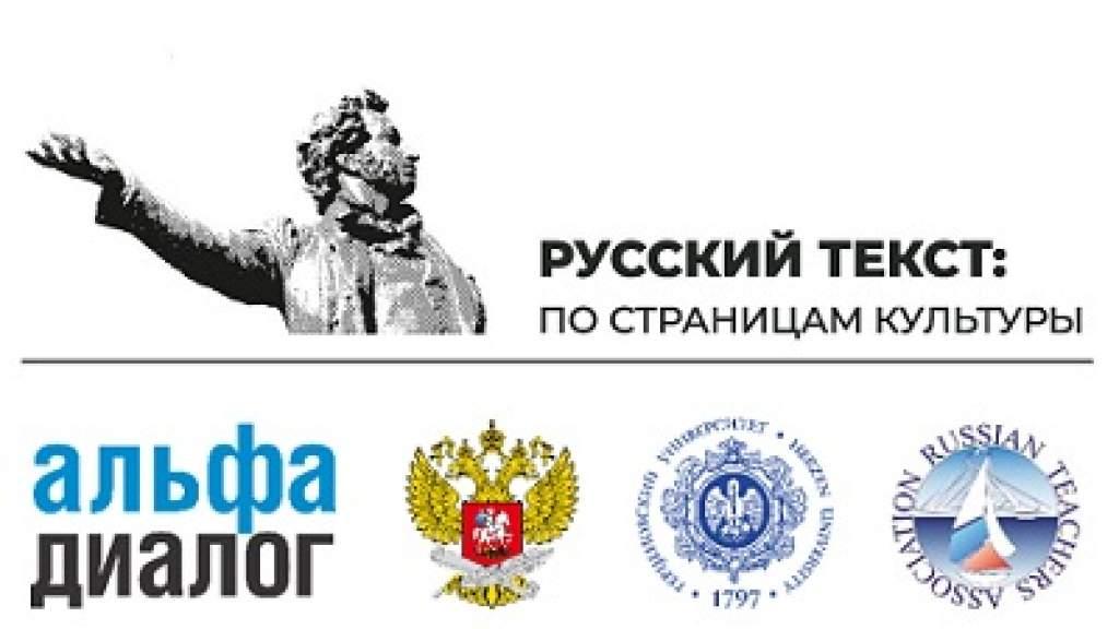 Проект «Русский текст: по страницам культуры» стартовал в Ирландии