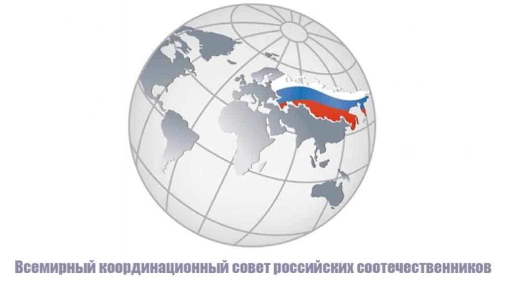 Состоялось 36-е заседание Всемирного координационного совета российских соотечественников