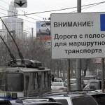 В Москве штрафуют за езду по «выделенке» в выходные