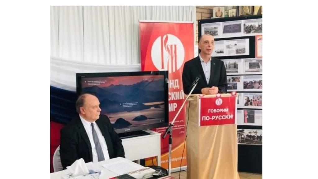 В Сиднее представили литературную программу к 100-летию Русского исхода