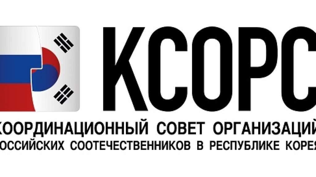 VI конференция КСОРС Кореи состоится 5 декабря