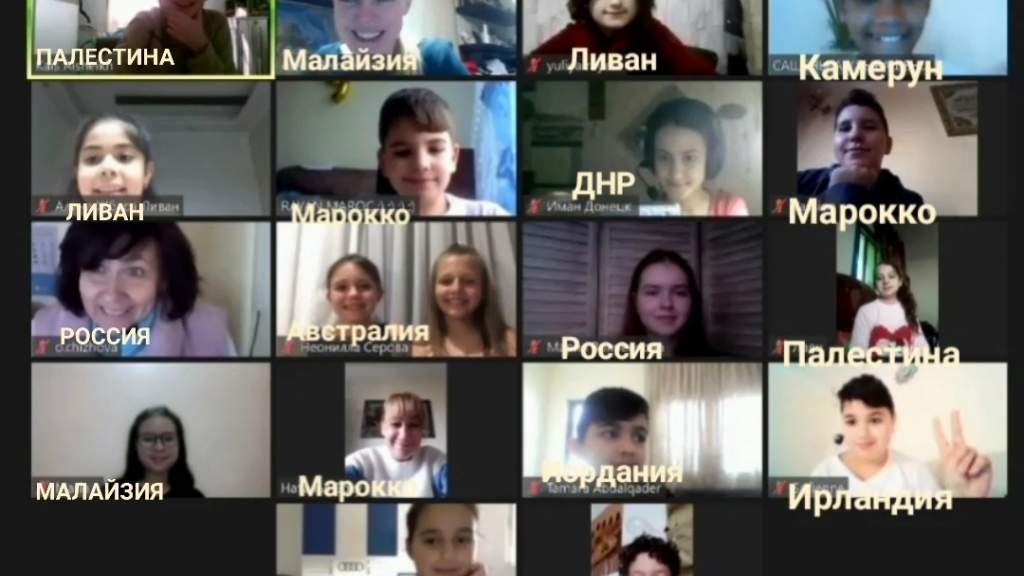 Дети из 12 стран обсудили опыт онлайн-обучения