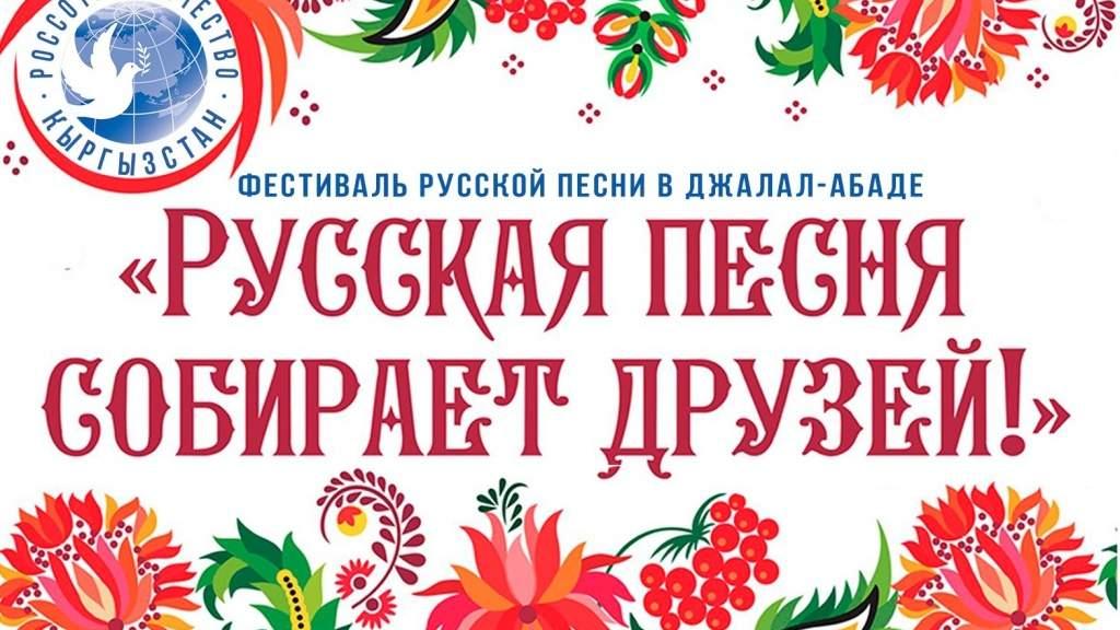Фестиваль русской песни проходит в Киргизии