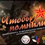 Юные чтецы из Испании приняли участие в конкурсе «Чтобы помнили…»