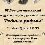Лучших чтецов русской поэзии выберут в Аргентине