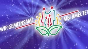 Организации российских немцев проведут в Берлине международный семейный фестиваль